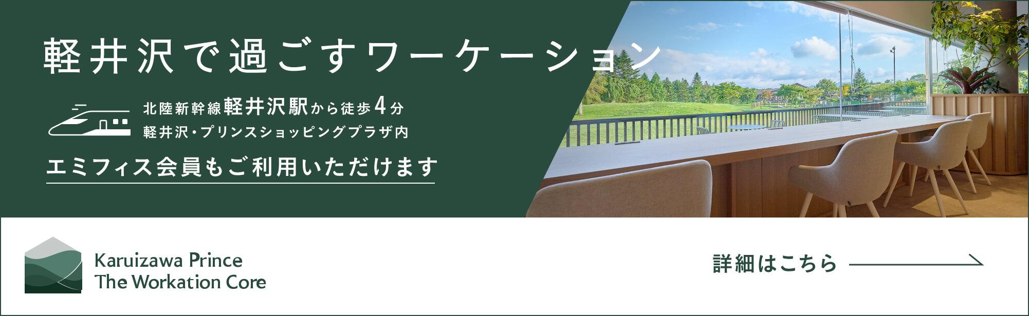 『軽井沢で過ごすワーケーション』エミフィス会員もご利用いただけます Karuizawa Prince The Workation Core 詳細はこちら