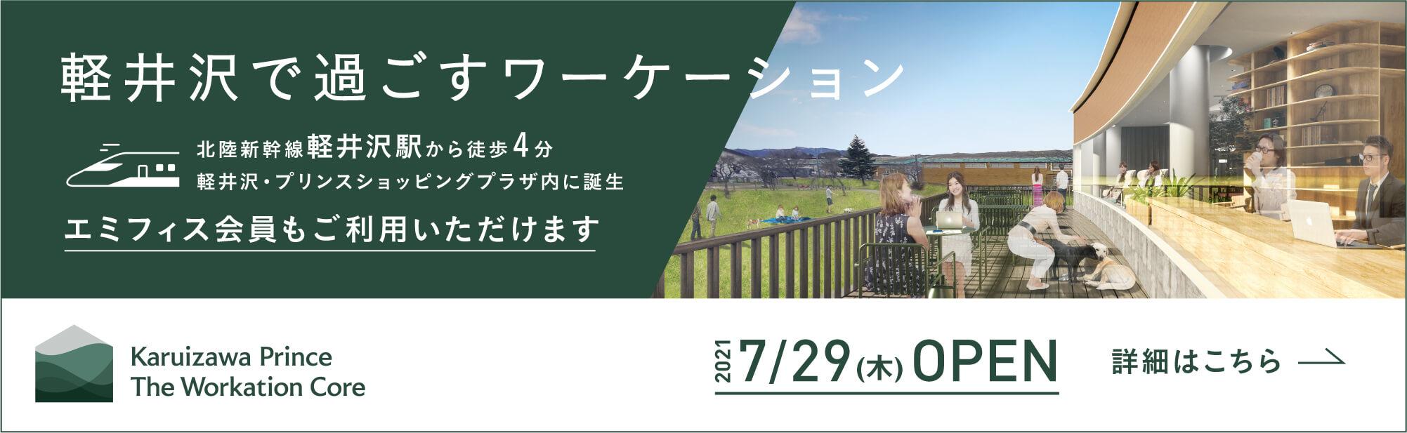 『軽井沢で過ごすワーケーション』エミフィス会員もご利用いただけます Karuizawa Prince The Workation Core 2021/7/29(木)OPEN